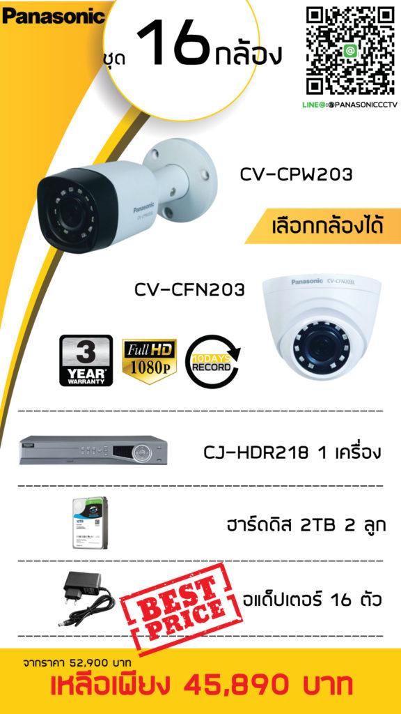 กล้องวงจรปิด พานาโซนิค panasonic cctv c-series set 16 ตัว