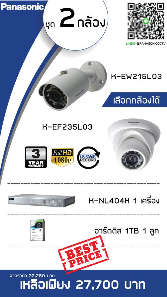 กล้องวงจรปิด พานาโซนิค panasonic cctv e-series set 2 ตัว