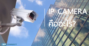 กล้องไอพี ip camera คืออะไร